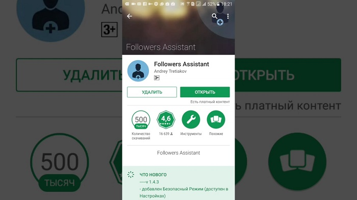 Followers assistant